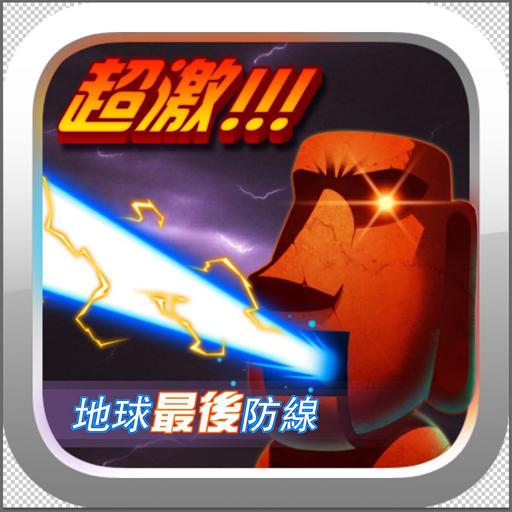 超激!地球最後防線!(限時免費) 休閒 App LOGO-硬是要APP