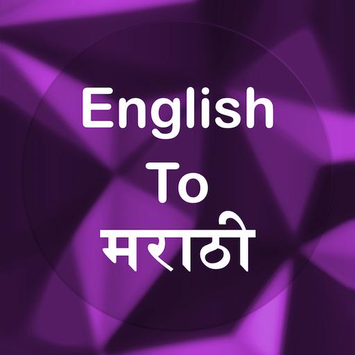 English To Marathi Translator Offline and Online - Apps on