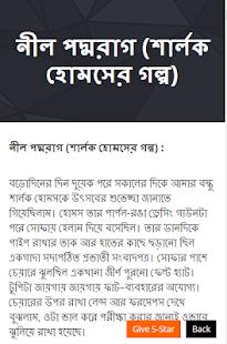 গোয়েন্দা গল্প বাংলা - detective story - náhled