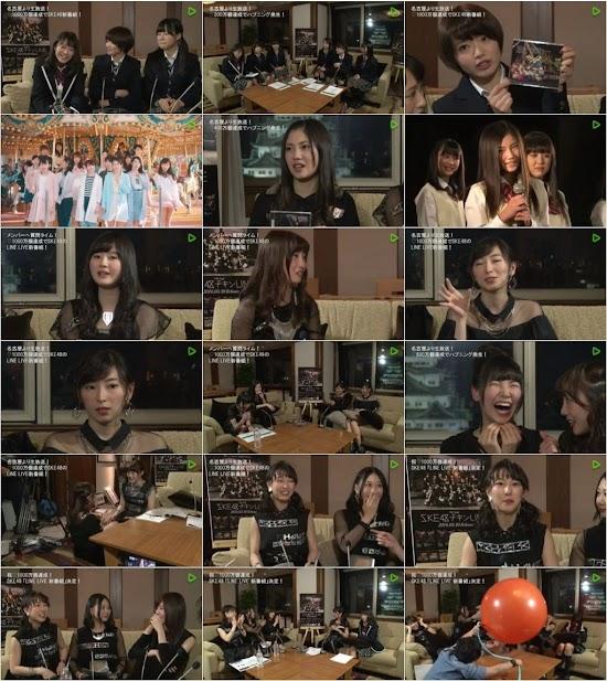 (720p) LINE LIVE 「SKE48 19thシングル チキンLINE発売記念特番SP!」 160329