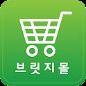 브릿지몰(A Type) - 쇼핑몰앱,앱개발,어플개발