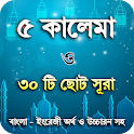 5 kalima bangla or ৫ কালেমা ছোট সূরা শিক্ষা ৩০টি icon
