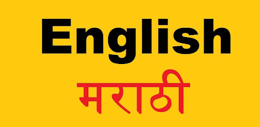 English to Marathi Dictionary - Apps on Google Play