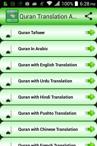 Quran Translation Audio