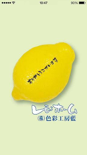 子育て世代応援住宅 レモンホーム(株式会社色彩工房藍)