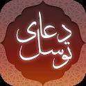 دعای توسل همراه با صوت icon