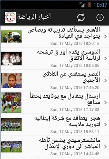 SPORT NEWS أخبار الرياضة