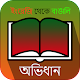 Download English to Bengali dictionary For PC Windows and Mac