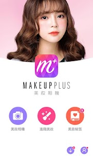 美妝相機MakeupPlus Screenshot
