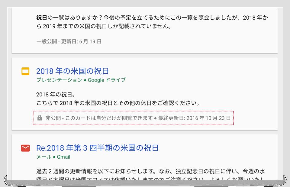 Cloud Search アシストカード
