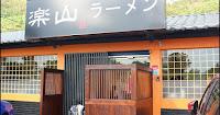 樂山拉麵店