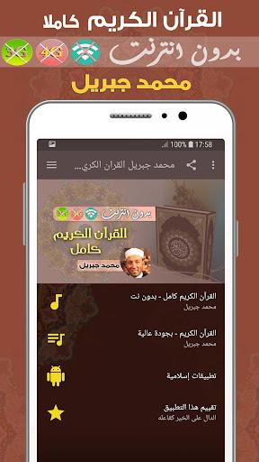 Cheik Mohamed Jibril Quran Mp3 offline 2.0 screenshots 1