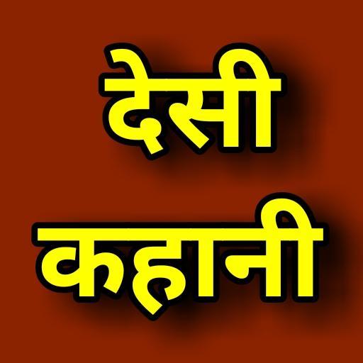 App Insights: Desi Hindi Kahaniya - Desi Story | Apptopia