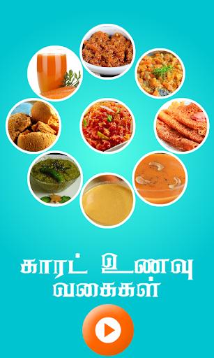 carrot recipes in tamil 1.0.0 screenshots 2