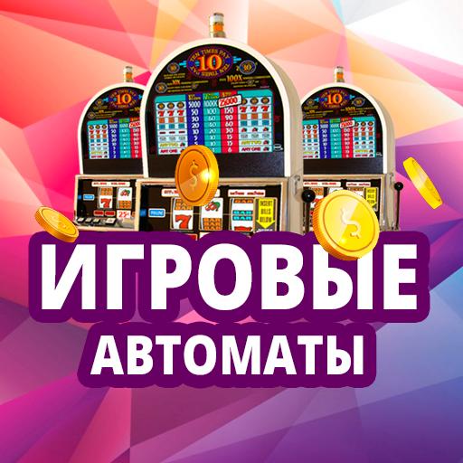 Игровые автоматы слоты казино