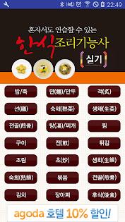 한식조리기능사  [실기] app (apk) free download for Android/PC/Windows screenshot
