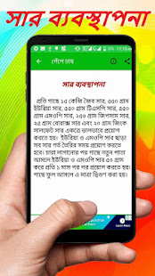 Download পেঁপে চাষের সঠিক পদ্ধতি ~ Papaya Cultivation For PC Windows and Mac apk screenshot 13