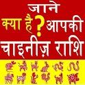 Rashifal Chinese Horoscope icon