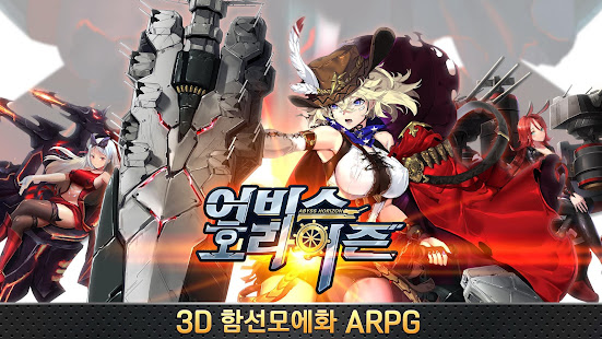 How to hack Abyss Horizon KR for android free