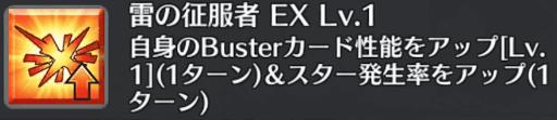雷の征服者[EX]