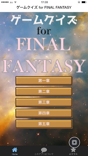 ゲームクイズ for FINAL FANTASY