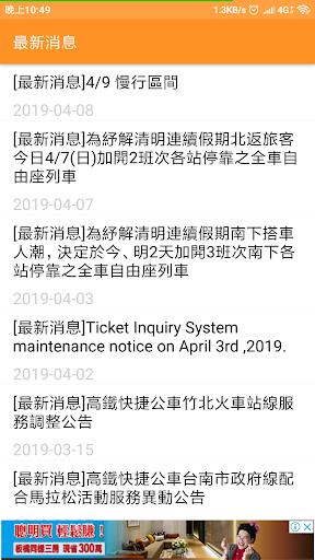 高鐵動態時刻表, 高鐵時刻表, 列車動態查詢, 列車車次查詢 screenshot 6