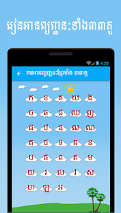 Khmer KorKhor Alphabet - náhled