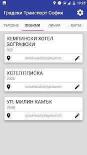 Sofia Public Transport - náhled