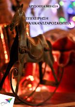 Photo: Επιχείρηση Καλικαντζαροσκοπεία, Χρυσοθέα Μπασιά, Εκδόσεις Σαΐτα, Νοέμβριος 2014, ISBN: 978-618-5147-00-6, Κατεβάστε το δωρεάν από τη διεύθυνση: www.saitapublications.gr/2014/11/ebook.121.html