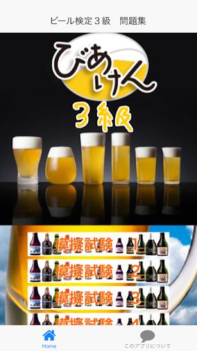ビール検定(びあけん)3級 問題集 ビールの資格を仕事にも!