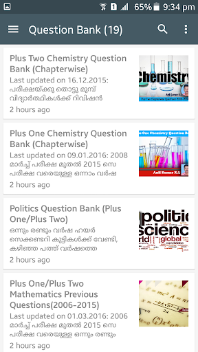 HSSLiVE.IN 3.0 screenshots 3