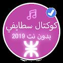اغاني كوكتال سطايفي بدون نت 2019  Koktale Stayfi icon