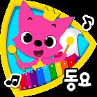 핑크퐁! 인기동요:보들북 icon