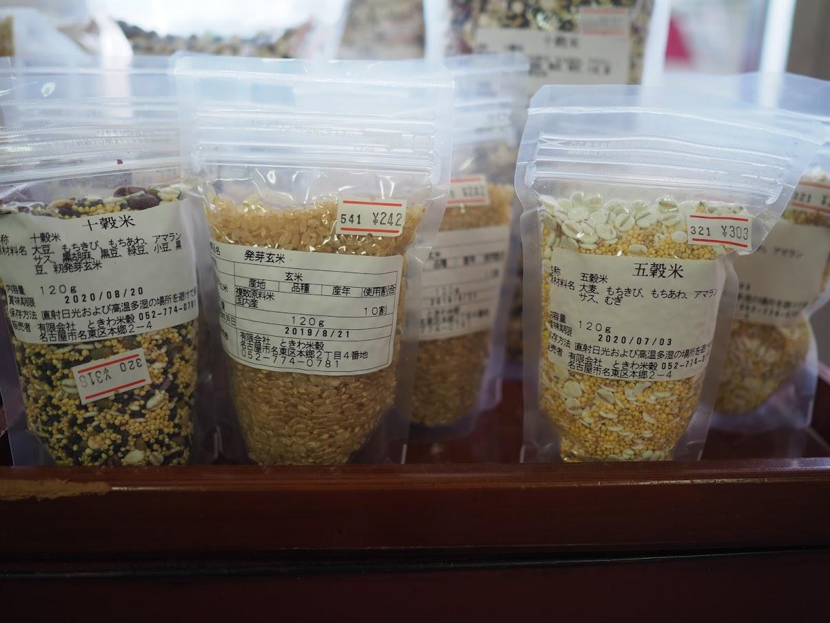 玄米も少量パックで買える