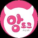 앙토크 - 랜덤채팅 icon
