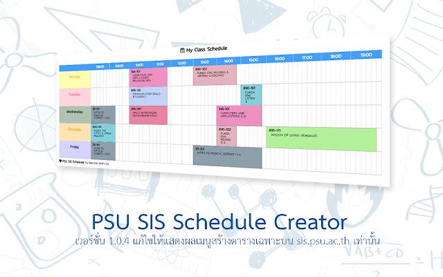 PSU SIS Schedule Creator