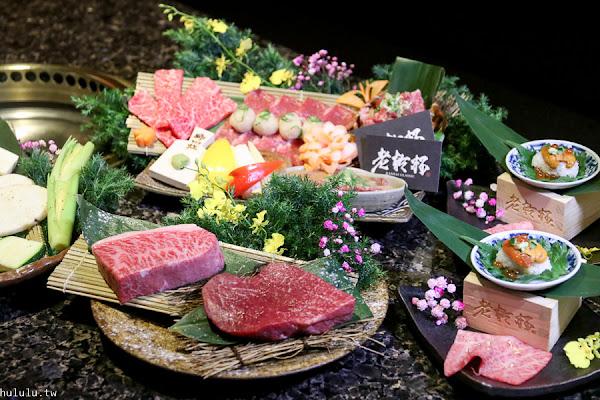 燒肉 品嚐頂級和牛的美味。「老乾杯-小西門店」全球首間米其林燒肉餐廳!|小西門|新光新天地|台南聚餐|