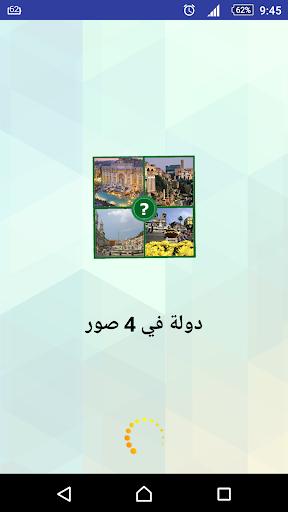 وصلة دولة و أربع صور