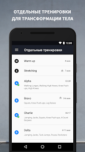 Runtastic Results - Фитнес Screenshot