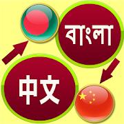 চায়না ভাষা শিক্ষা বাংলা
