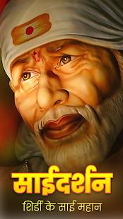Download Saidarshan Saibaba Live Darshan Shirdi For PC Windows and Mac apk screenshot 3