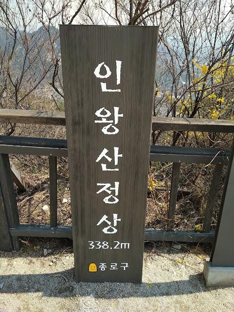 """Сакура, вулканы и другие развлечения для """"нищеброда"""" в Южной Корее"""