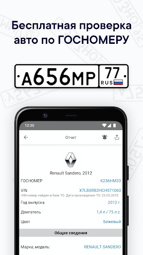 Autobot - checking cars by VIN and GRZ Apk 1