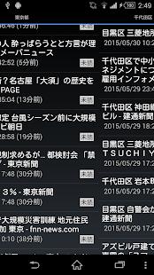 東京都のニュース - náhled