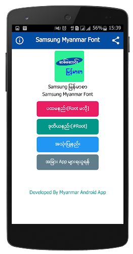 Download ဆမ်ဆောင်းမြန်မာစာ APK latest version app