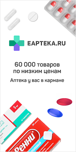 Аптека EAPTEKA — поиск и заказ лекарств в аптеках 3.6.4 screenshots 1