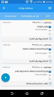 MASAR - Correspondence System for PC-Windows 7,8,10 and Mac apk screenshot 11