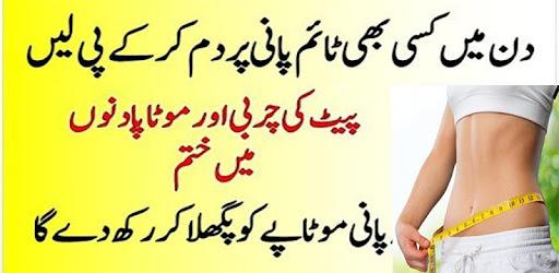 Weight lose krny ka tariqa