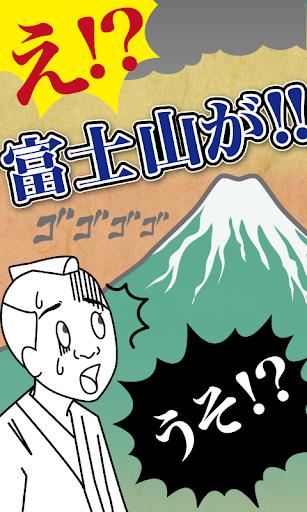 秒速噴火ゲーム - フジヤマ ボルケーノ