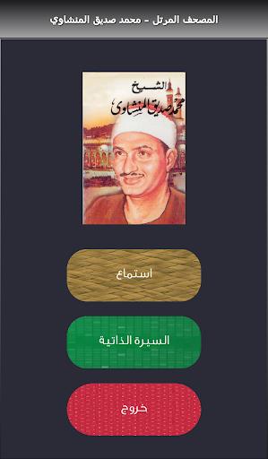 Quran Menshawy قرآن كريم